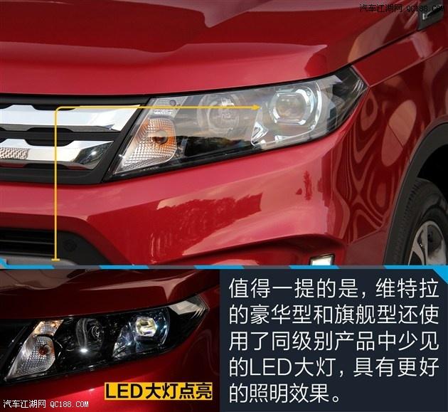 铃木维特拉四驱品质2016款全系最高优惠4.5万高清图片