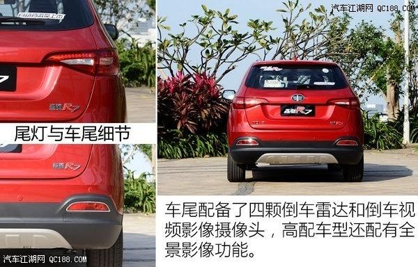 森雅r7全系车型报价及图片质保期多长整车质量怎么样