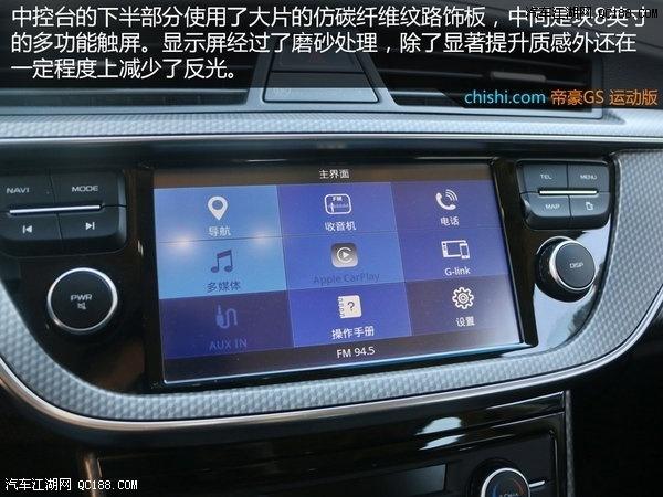 吉利帝豪GS1.3T耗油量高吗帝豪GS低配多少钱可以提车高清图片