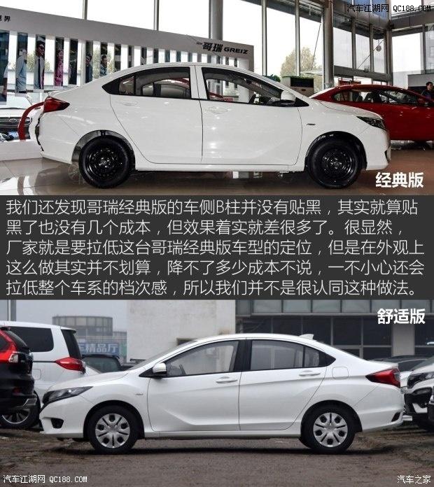 本田哥瑞销量哥瑞的优缺点哥瑞百公里油耗是二手奔驰威霆柴油车图片