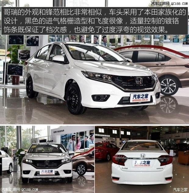 长安哥瑞销量哥瑞的优缺点哥瑞百公里油耗是志炫和本田cs15图片