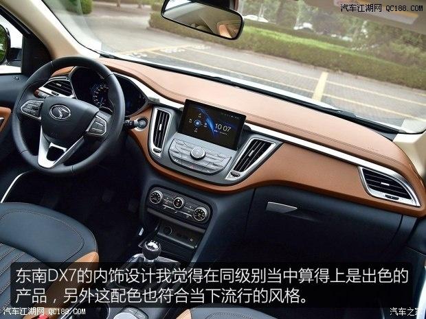 东南dx7新款和老款区别东南汽车dx7自动挡落地价如何高清图片
