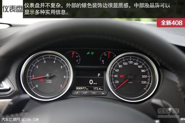 标致408发动机几缸的标致408最新优惠行情标致408报价高清图片