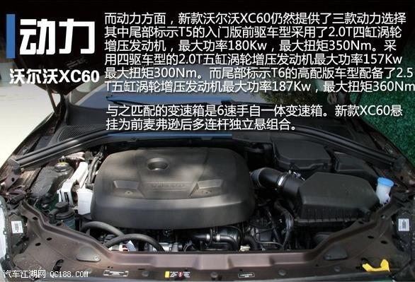沃尔沃xc60养车成本沃尔沃xc60全新沃尔沃xc60沃尔沃xc60越野车沃尔高清图片