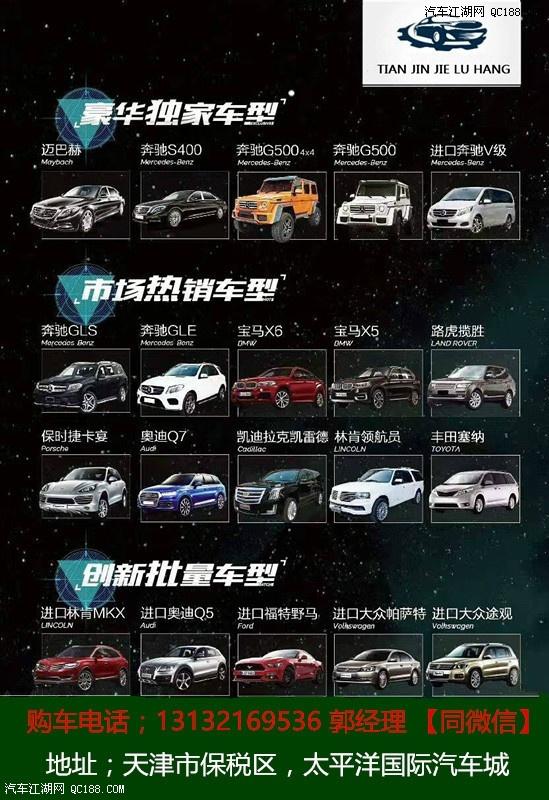 17款奔驰GLE400加版天津港最新优惠报价