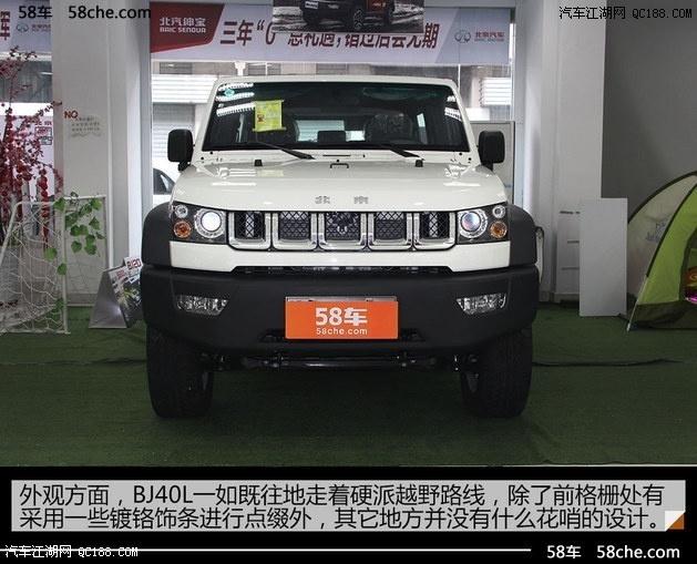 北京bj40改装牧马人bj40四驱配置全国最低价现车售全国