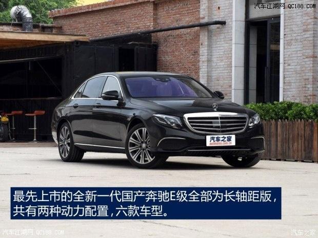 奔驰e级2016款价格现车齐全 火爆售全国 现车优惠12万