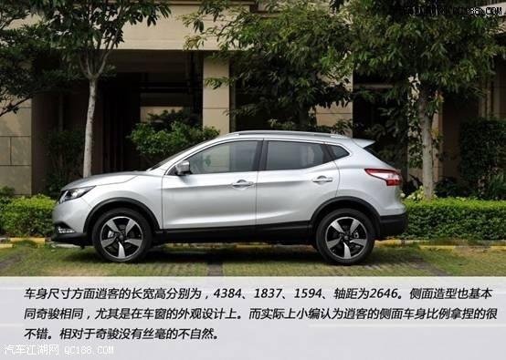日产逍客最新报价2017款精英版最低多少钱_汽车江湖