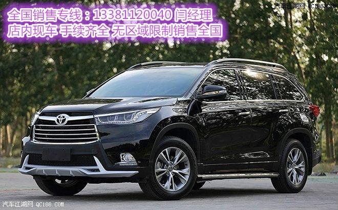 2017款丰田汉兰达现车报价 北京店内现车促销机会难得