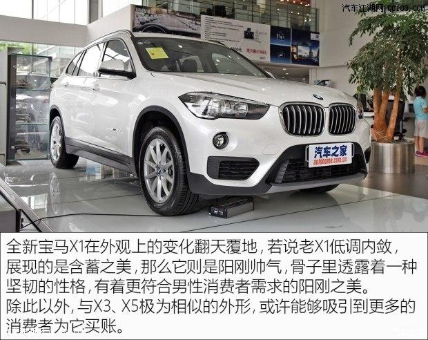 新款宝马X1最新价格报价配置图片华晨宝马裸车销售促销
