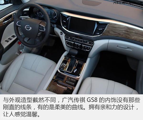 广汽传祺GS8最新报价及图片传祺GS8配置解析 可售全国