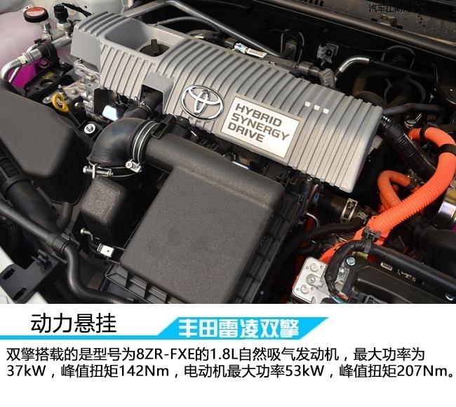 丰田雷凌双擎怎么样丰田雷凌和卡罗拉哪个好优惠6万