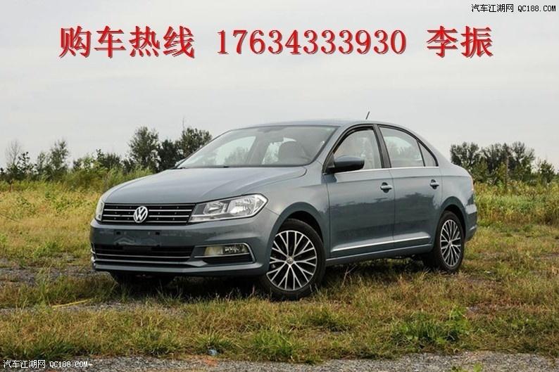 2016款大众桑塔纳1.4l最低价多少钱_汽车江湖