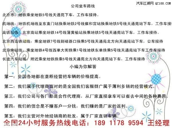 辉昂PHEV发布 百公里综合油耗2.3L