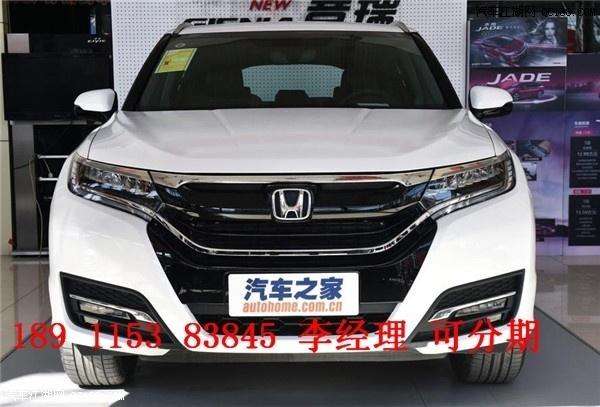 近日北京腾悦汽车销售有限公司,淡季促销,-本田URV在山东加价吗高清图片