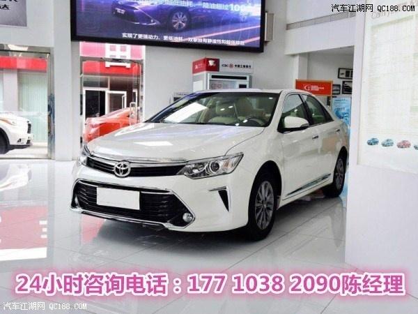 广汽丰田凯美瑞16款8月大减价促销 批发走量热销