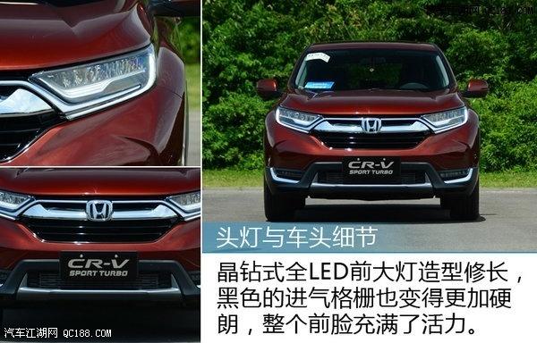 本田crv2017款和16款的区别本田crv油电混合的最低报价高清图片