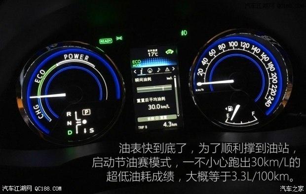 立刻进入节油赛模式.节油赛模式的意思是ECO MODE,关空调开天高清图片