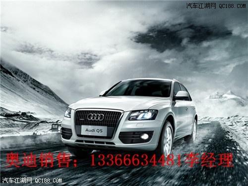 奥迪Q5北京报价现车促销最高优惠20万元高清图片