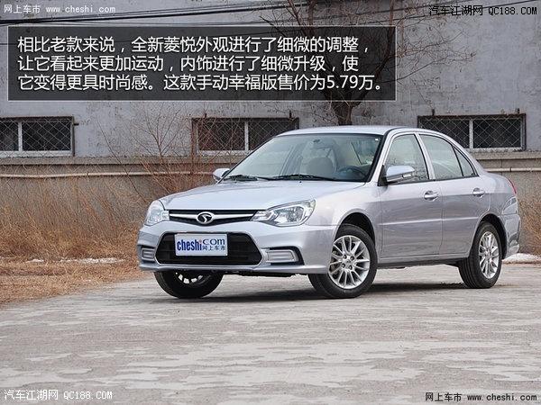 东南V3菱悦新款与老款的车型对比图片V3菱悦质量怎么样高清图片
