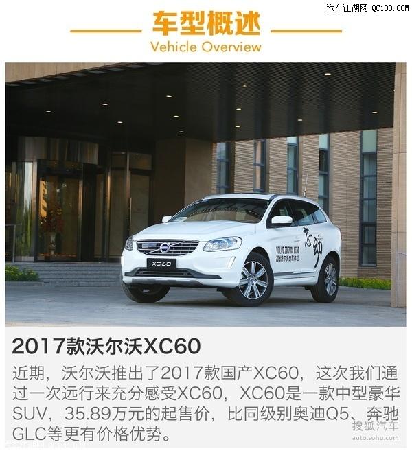 ,北京宝辰宏业汽车店内沃尔沃xc60-沃尔沃XC60国产版参数配置 沃高清图片