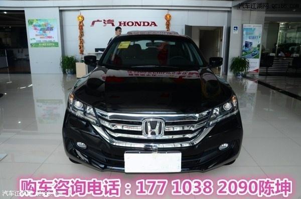 本田雅阁16款北京第一时间降价来袭 现车促销活动图片