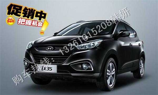 ix35油耗_北京现代ix35降价最高优惠8万 ix35油耗配置及车型图片