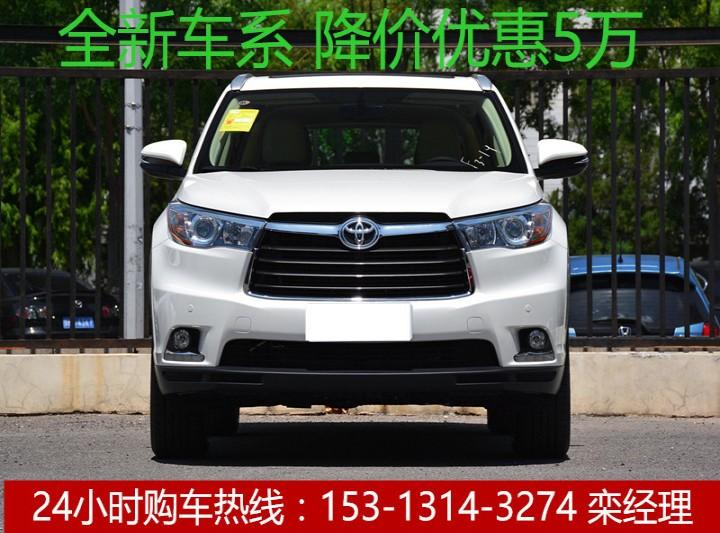 丰田[ 汉兰达 ]以进口体式格局第一次进入中国市场,这个具有着大尺寸、大空间以及大舒服的多功能SUV敏捷的站稳了本身的脚步,随后2009年广汽丰田正式将其国产,时至即日,全新汉兰达将以全新姿态来持续8年的光辉。信赖选择汉兰达的消耗者,最注重必然是大身段的霸气、大空间的适用以及SUV多路况的万能,那末就想让我们从这几个点来吹毛求疵。