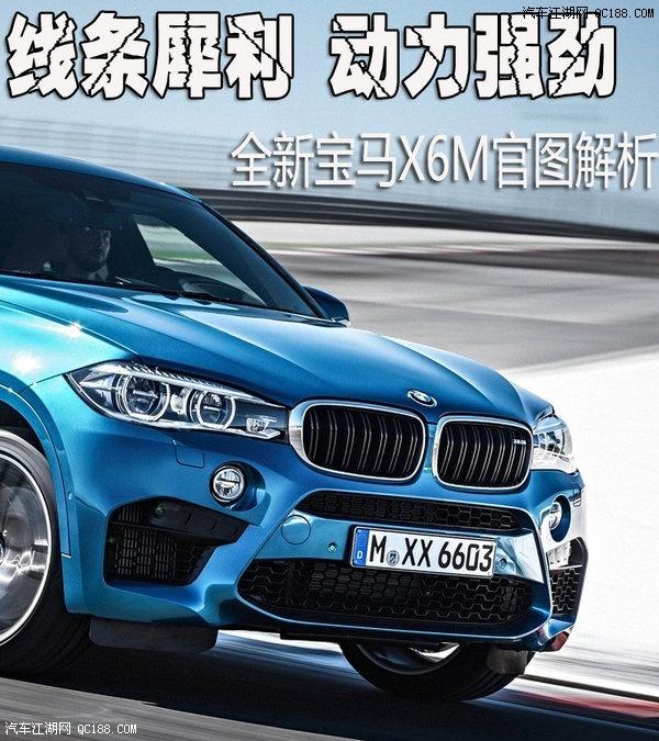 宝马X6 M全系现车销售.最低报价.爽快按揭.性能.配置