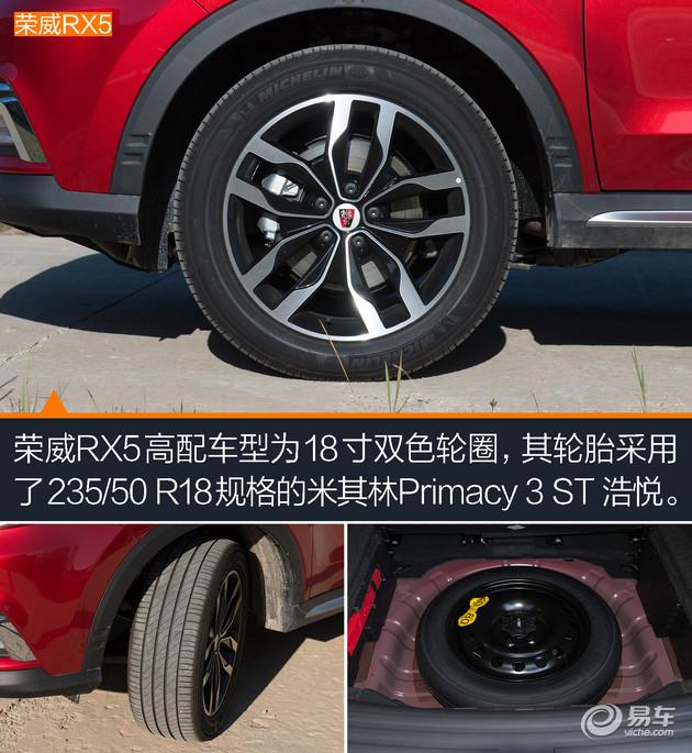 荣威rx5尺寸轮毂荣威rx5图片内室油耗荣威rx5外观比亚迪g3底盘图片