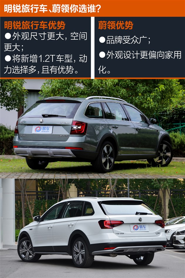 因为明锐旅行车在车身尺寸上优势非常明显,所以它的内部空间相比蔚