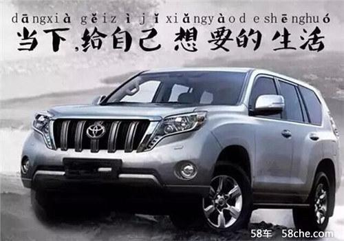 2017款丰田霸道4000 中东版普拉多钜惠