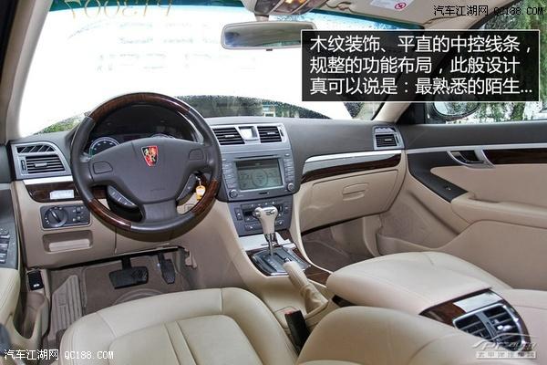 荣威750停产现车荣威750现有发动机产地瑞风s7参数图片欣赏图片