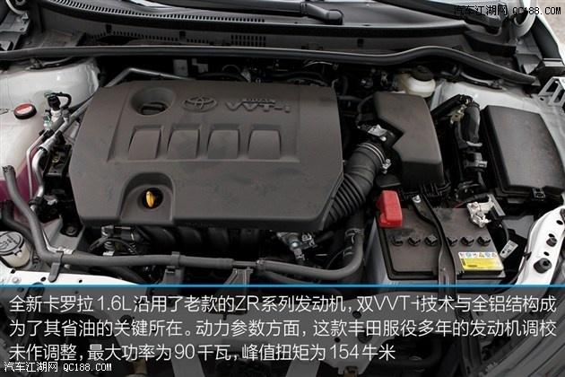 一汽丰田卡罗拉舒适与年轻化值得你选择 车价性可比