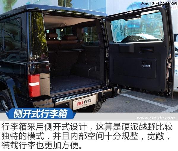 北京80 > 北京汽车b80现在的市场行情怎么样最高优惠多少钱   内饰