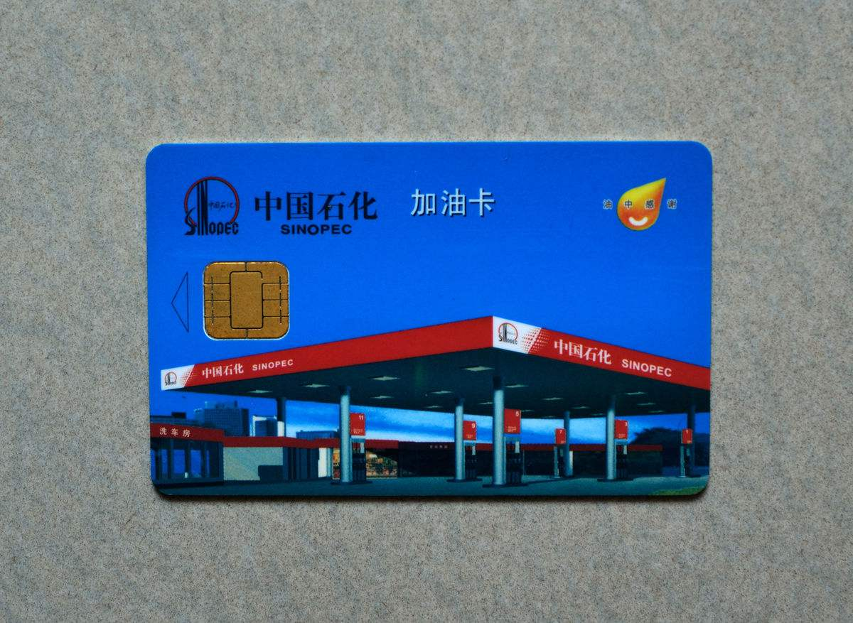 中国石化加油卡怎么使用