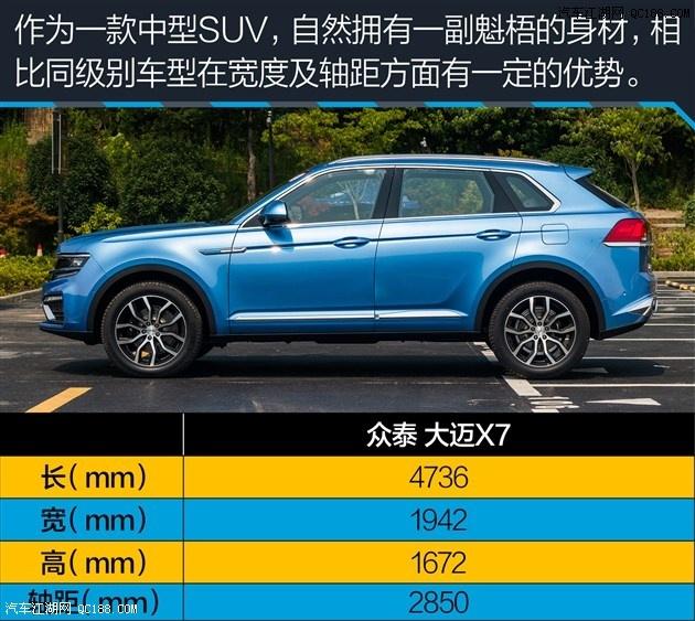 众泰大迈x7最新报价及图片配置详解让利走量限时限量
