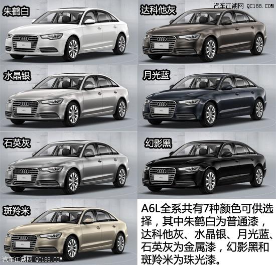 奥迪A6L百公里提速时间奥迪A6L哪款家用最适合最新报价