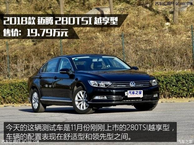 迈腾 2018款 280TSI-辽宁买大众迈腾现在降价多少钱大众迈腾发动机质