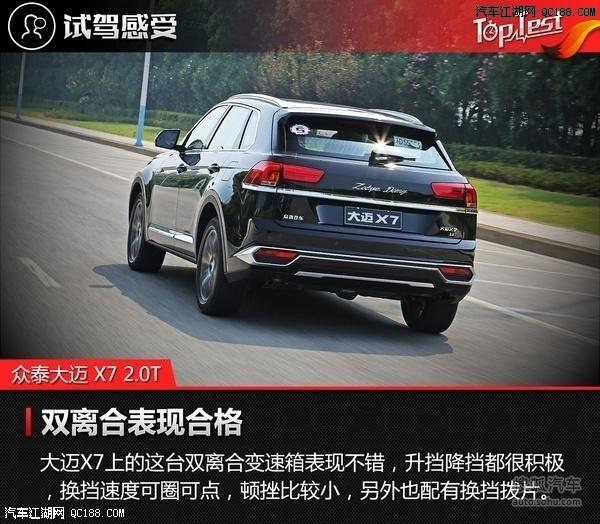 众泰大迈x7内饰配置及图片众泰大迈x7最新行情报价现车