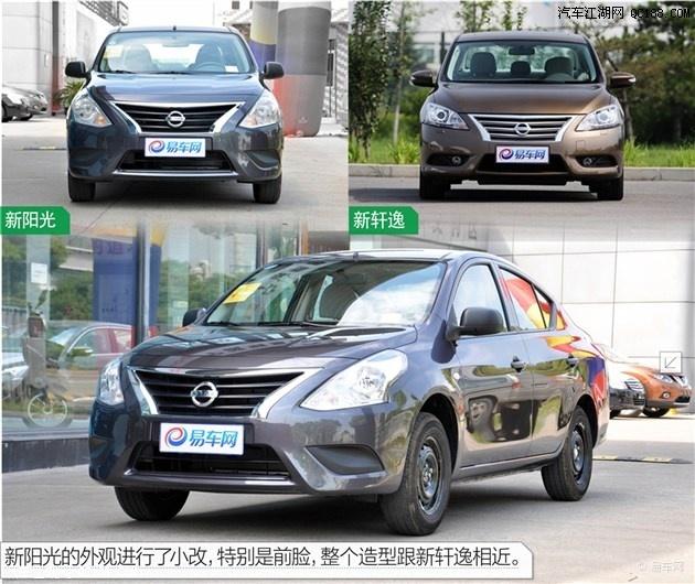 东风日产尼桑报价及图片日产阳光新车多少钱图片配置