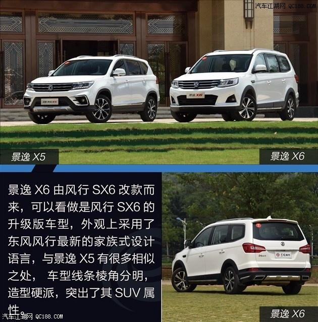东风风行景逸x6降价促销最高优惠3万分期首付多少钱