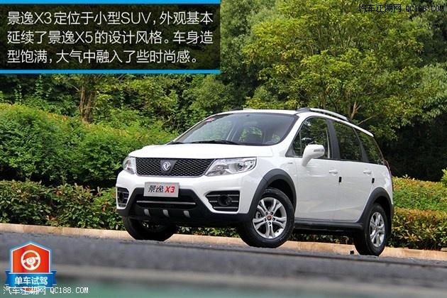 東風風行景逸x3最低多少錢百公里最大油耗多少   景逸x3車型最新價格