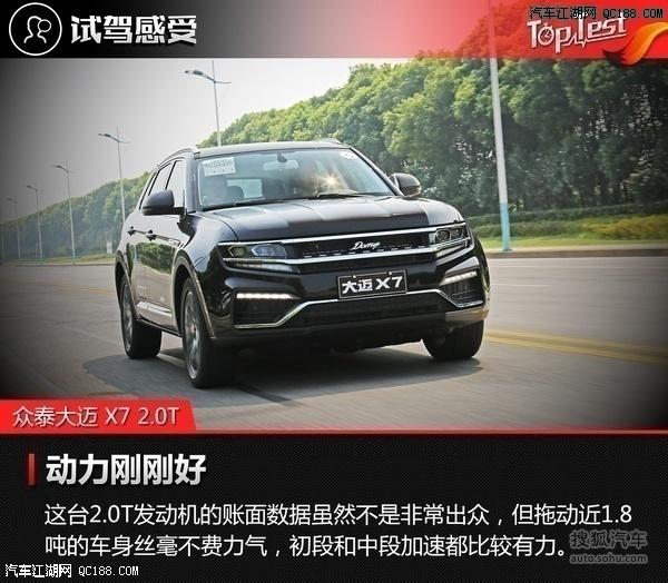 北京众泰大迈x7最新报价及图片众泰大迈x7配置解析