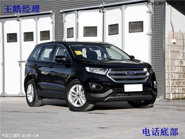 福特锐界报价傹f�x�_18款福特锐界多少钱 北京最新报价现车销售全国
