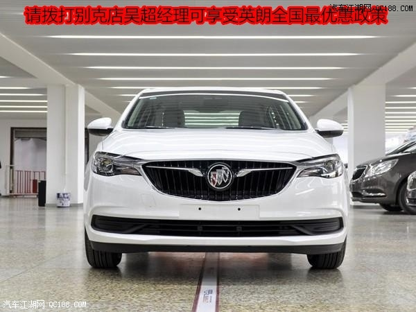 北京18款别克英朗报价 超低价售全国 可分期